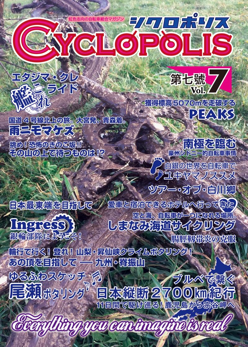 冬コミで自転車同人誌「シクロポリス」新刊のご案内。今回は裏表紙です! THE!泥泥泥泥泥泥!  全138Pの一冊です 【12/28 西こ23a】 #C87 http://t.co/oyh6igsqzB http://t.co/0Uc68Gm3yp