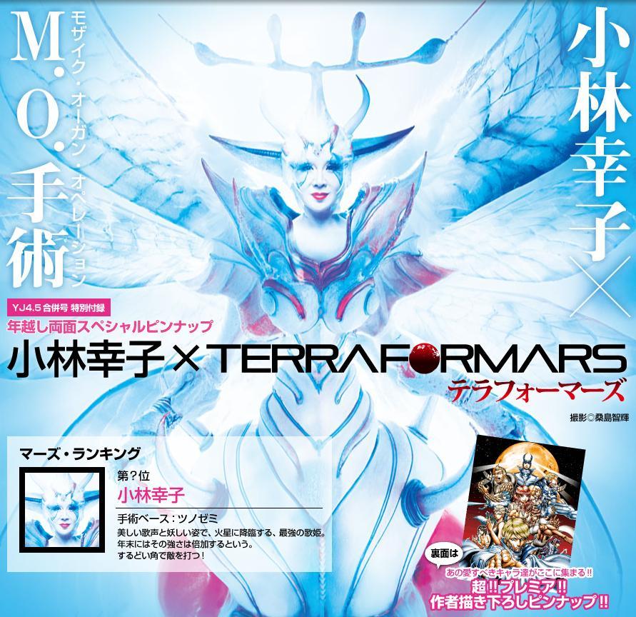小林幸子さんが漫画「テラフォーマーズ」とコラボ。12月25日発売の「週刊ヤングジャンプ 4・5合併号」で、ツノゼミの「M.O.手術」を受けたという設定。 http://t.co/Y9GfELeTIj
