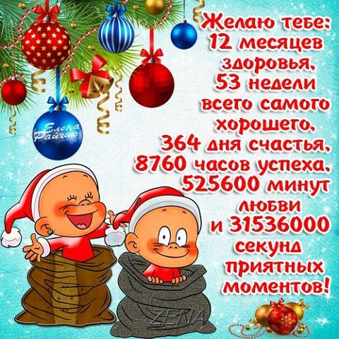 Самые лучшие новогодние поздравление