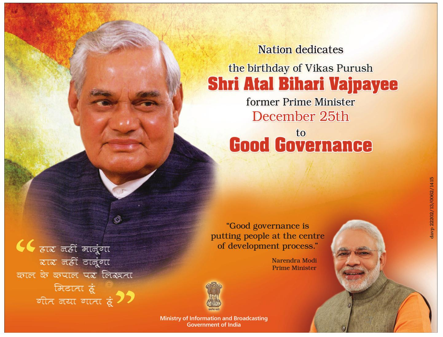 essay atal bihari vajpayee Atal bihari vajpayee [pronunciation] (born 25 december 1924) is an indian politician who was the 10th prime minister of india, first term for 13 days in 1996 and.