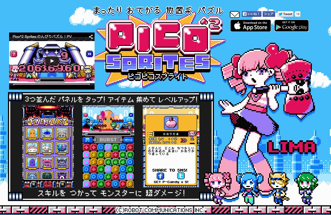 【お知らせ】@toriena と一緒に『Pico^2 Sprites』というパズルゲームのキャラデザ&グラフィック&サウンドを担当しましたー! http://t.co/917sl94gGd http://t.co/RYKGZzKavs
