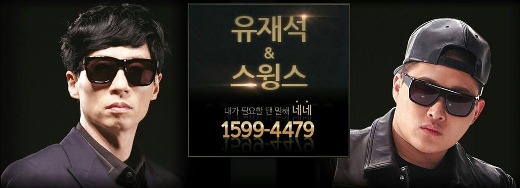 유재석 X 스윙스Yoo Jae Seok X Swings feat Nene Chicken. (Cr Nene Chicken FB) http://t.co/l4Spxc6zVN