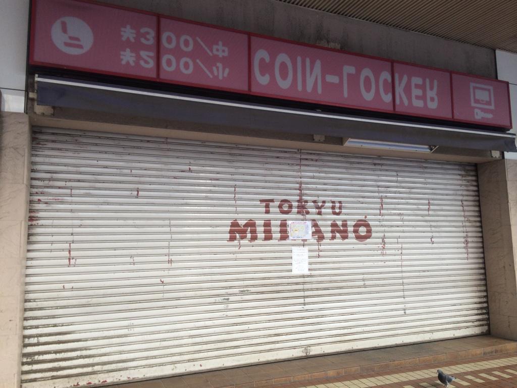 【悲報】ミリラジ公録会場前(新宿BLAZE前)のロッカー撤去 http://t.co/K9igSbkytt