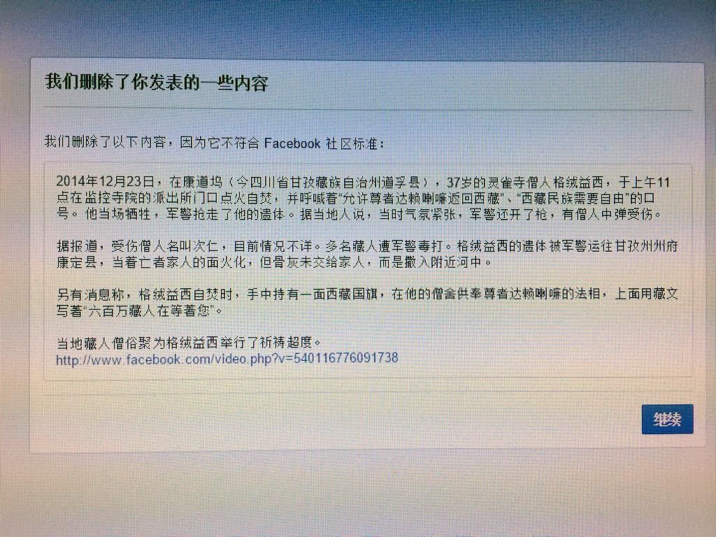 很是震惊。从2008年在Facebook上注册,迄今六年多,第一次遇到删帖的事!没想到脸书也有小秘书了! http://t.co/FS134EhOJA
