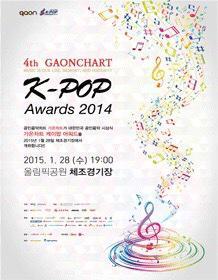 【拡散希望】1月28日に韓国で行われる4th GAON CHART K-POP Awards 2014のチケットを2枚譲って下さる方いませんか?一般発売で買い損ねてしまい探していますㅠㅠ #gaon ガオンチャート http://t.co/f2Zzdv1daL