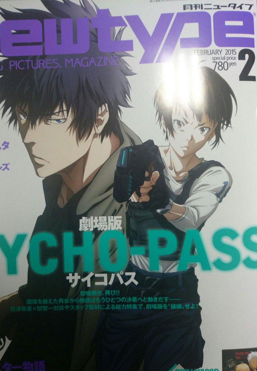 【雑誌掲載情報】本日発売、Newtype2月号!!アンジュ・サラ・ジル、それぞれの想いが滲み出ていますね♪是非、書店へ!
