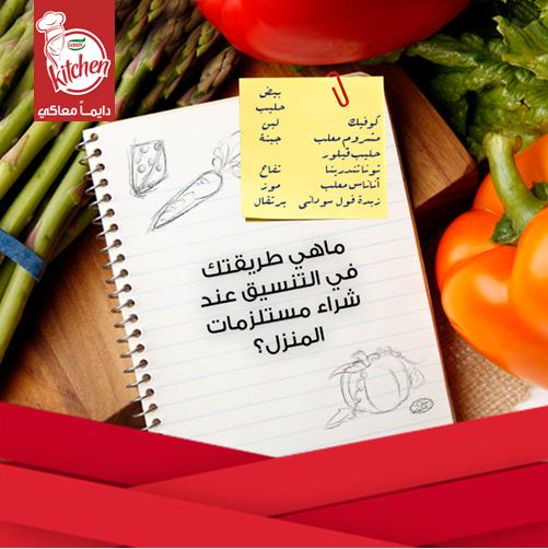 كيف ترتبي قائمة مشترواتك للمطبخ؟ #مطبخ_قودي #وصفات #غرد_بصورة http://t.co/w4R3mfqNXv