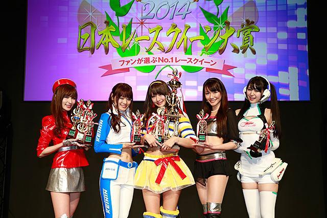 日本レースクイーン大賞:2014年度、人気No.1のレースクイーンが決定しました。グランプリを受賞したのは…… http://t.co/3h39pfC8hM http://t.co/KLGG2ZMkMm