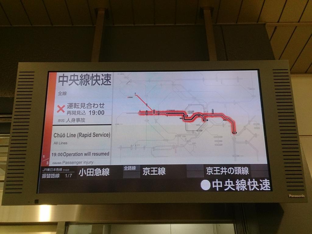 中央線全線運転見合わせ http://t.co/IAerljB48T