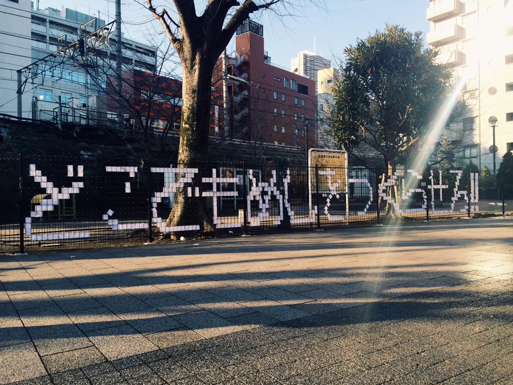 大晦日。渋谷区の神宮通公園のフェンスに出現した強烈なメッセージ「どこでもめしをつくらせろ!!」どのように出現したのか詳細は後日ビデオをアップします。 http://t.co/ZmaCuTMHo8