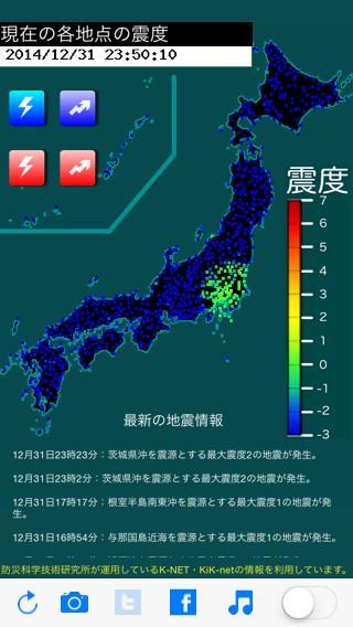 全国の震度状況画像 iPhoneアプリ「地震観測情報」#jishin 2014/12/31 23:50:16 http://t.co/wxhae9d1LS http://t.co/Du74UUHXKa