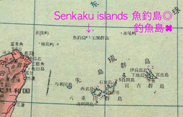 #CCP will delete the old map? One of China's map. The #Senkaku is Japanese inherent te ...
