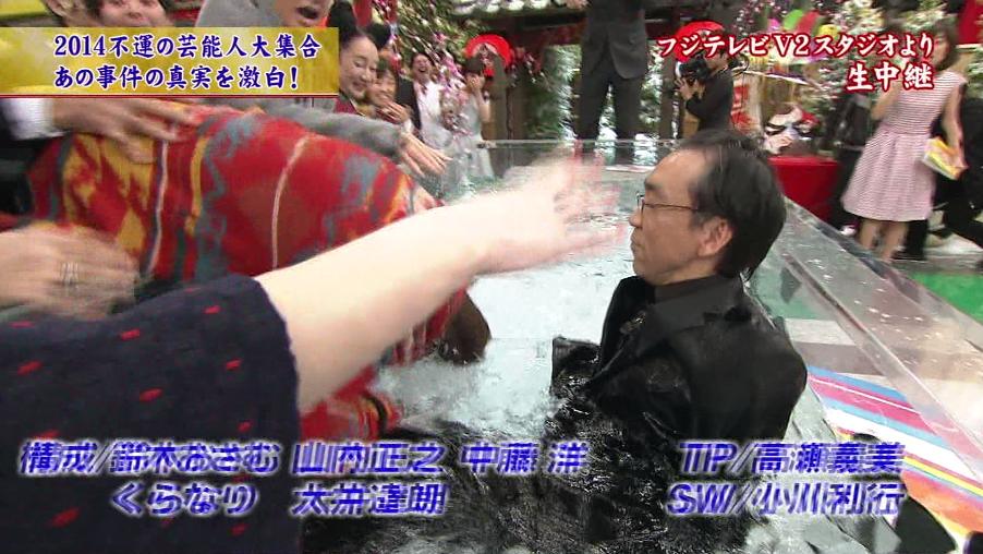 2014→2015 ツキたい人グランプリ...