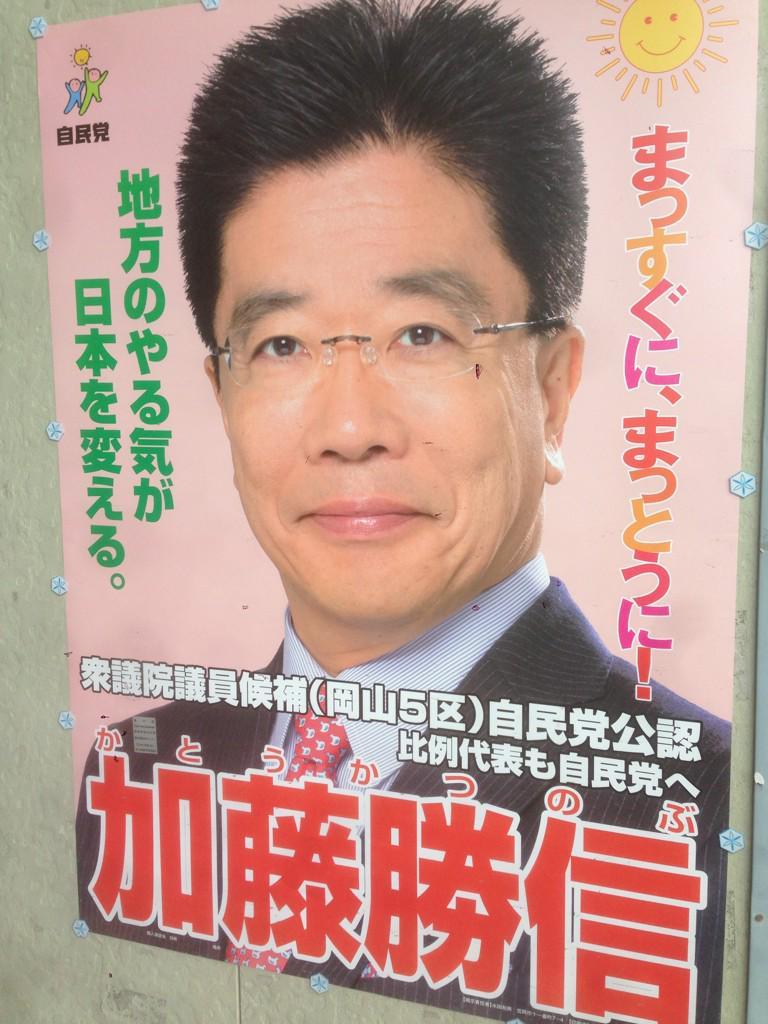 総社市は加藤勝信さんの選挙区。...