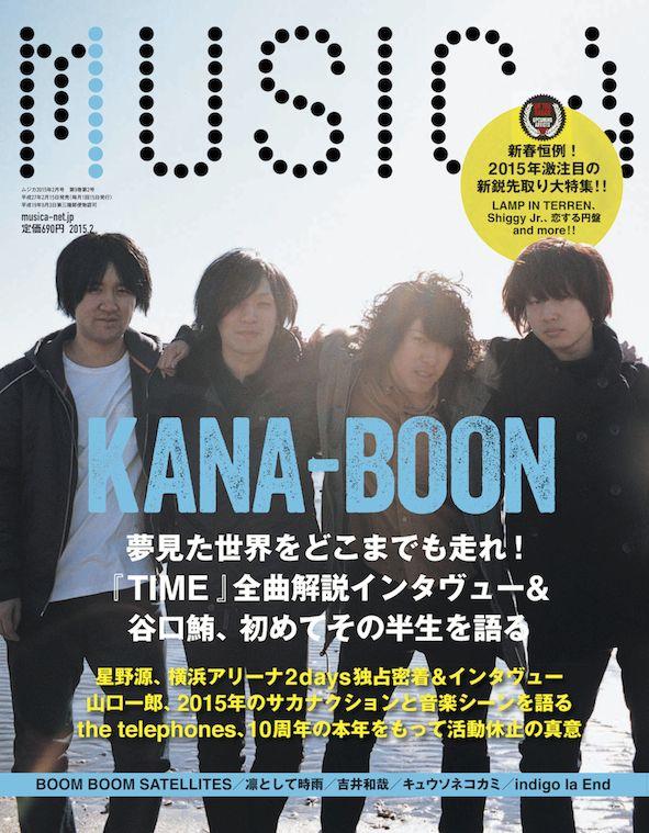 MUSICA2月号の表紙公開しちゃいます。表紙を飾ってもらうのは初めて。KANA-BOON、アルバム『TIME』メンバー全員全曲解説インタビュー&谷口鮪が初めてその生い立ちを語るライフストーリー・インタビュー、総計5万字の大特集です! http://t.co/r7BcSI13jd