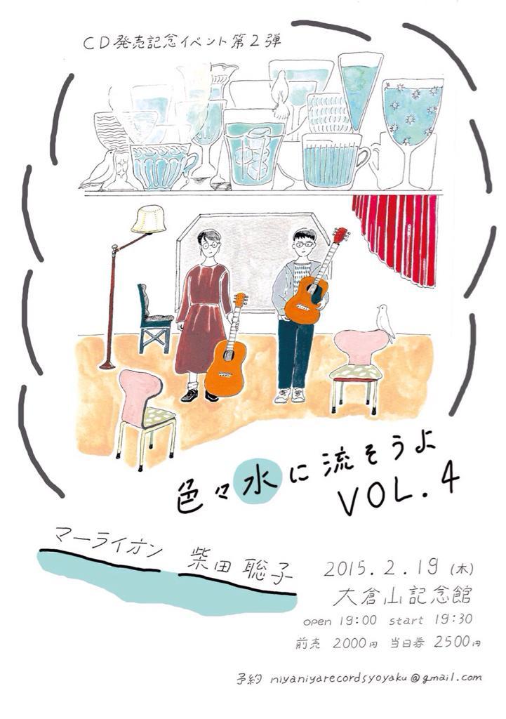 【柴田聡子さんとツーマンやります◎】 会場は大倉山記念館という洋館です。 2月19日(木曜日)はマーライオン企画に是非遊び来てください〜。 とっても可愛いチラシは、かまたえりさんに書いてもらいました。 予約お待ちしてます! http://t.co/mKoD5e2mZW