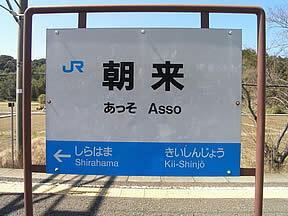 白浜駅(和歌山県)の隣駅がものすごく素っ気ない。 http://t.co/trXkJw6Ozr