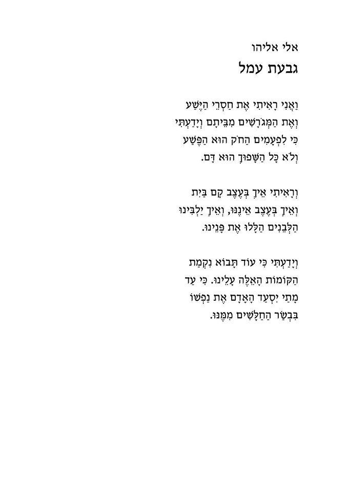אלי אליהו כותב לגבעת עמל http://t.co/9RdJGwJORP