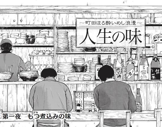 【本日発売】本日発売の漫画ゴラクスペシャルに『-町田ほろ酔いめし浪漫- 人生の味』という漫画が掲載されております。東京都町田市のどこかにある寂れた居酒屋で、40を超えたおっさん二人が人生を語る漫画です。ぜひぜひ、よろしくお願いします! http://t.co/wXqkFpHeqf