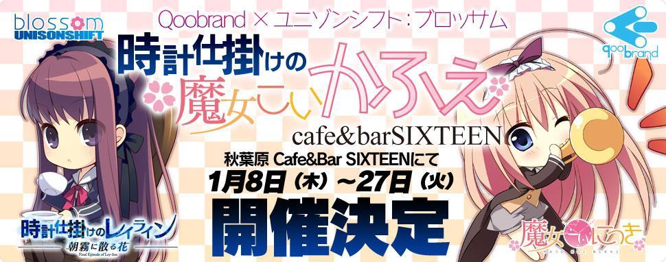 【コラボカフェ】1月8日より秋葉原 Cafe&Bar SIXTEENにて魔女こい&レイラインのコラボカフェ開催決定!もちろんバーガーセットあるよ!イベントグッズも若干数置いていただく予定です!#魔女こい #レイライン http://t.co/q8ANBhIoF4