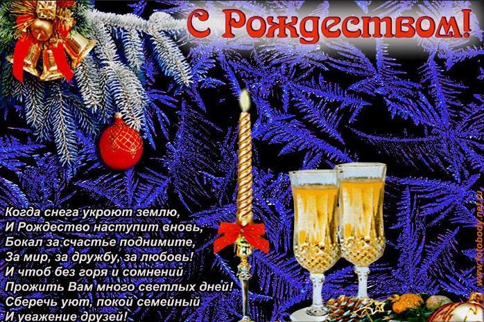 Красочное поздравление к рождеству