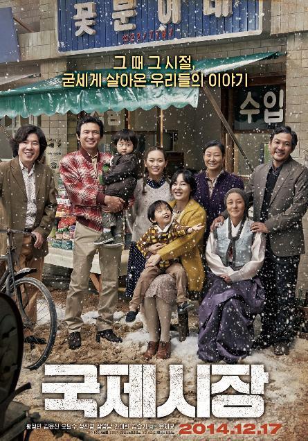 最近、韓国で最も注目を浴びている映画といえば「国際市場」1950年代の韓国戦争以後から現在に至るまでの激変の時代を一生懸命に生きる家族のために生きてきた父・ドックスの人生を描いた映画で、韓国近現代史の流れを一目で観ることができます! http://t.co/Icvcn2dWZg