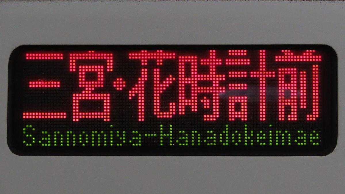 test ツイッターメディア - 普通|三宮・花時計前 (神戸市営地下鉄:海岸線) https://t.co/IMNJlPWjch