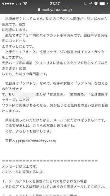 【悲報】 10年前の岡田斗司夫と女性のエッチを仕込む前のやりとりが凄い
