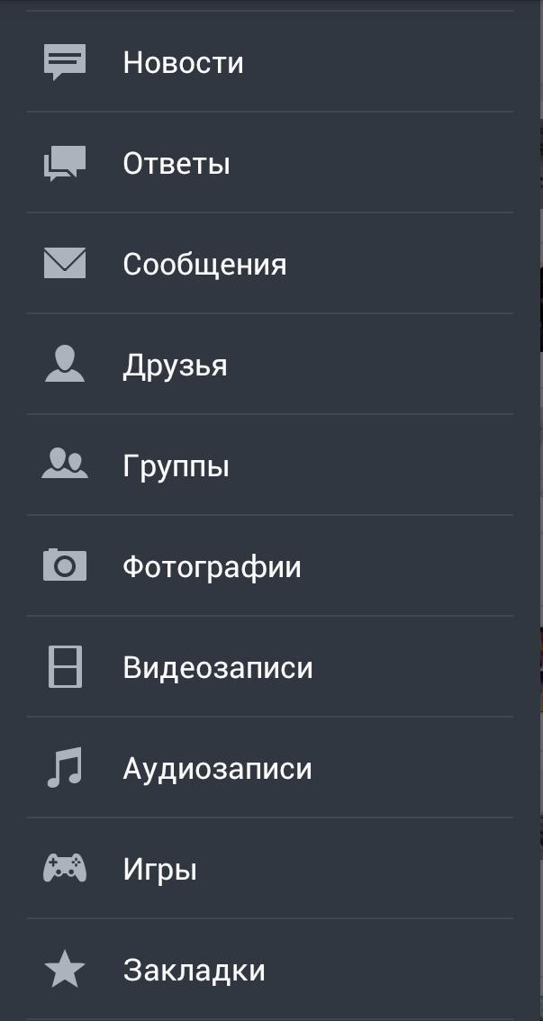 Как сделать скриншот вконтакте с телефона