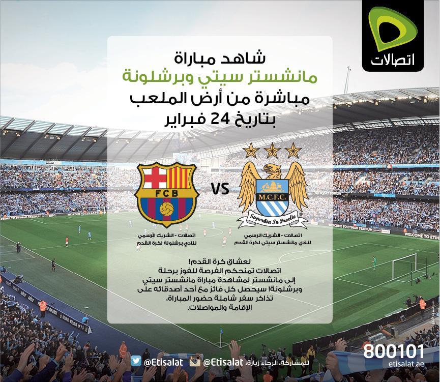 """ريتويت لفرصة ربح تذكرتين """" لكل فائز """" لحضور المباراة المرتقبة بين #مان_سيتي_برشلونة في 24 فبراير http://t.co/BBMkXTCaqp"""