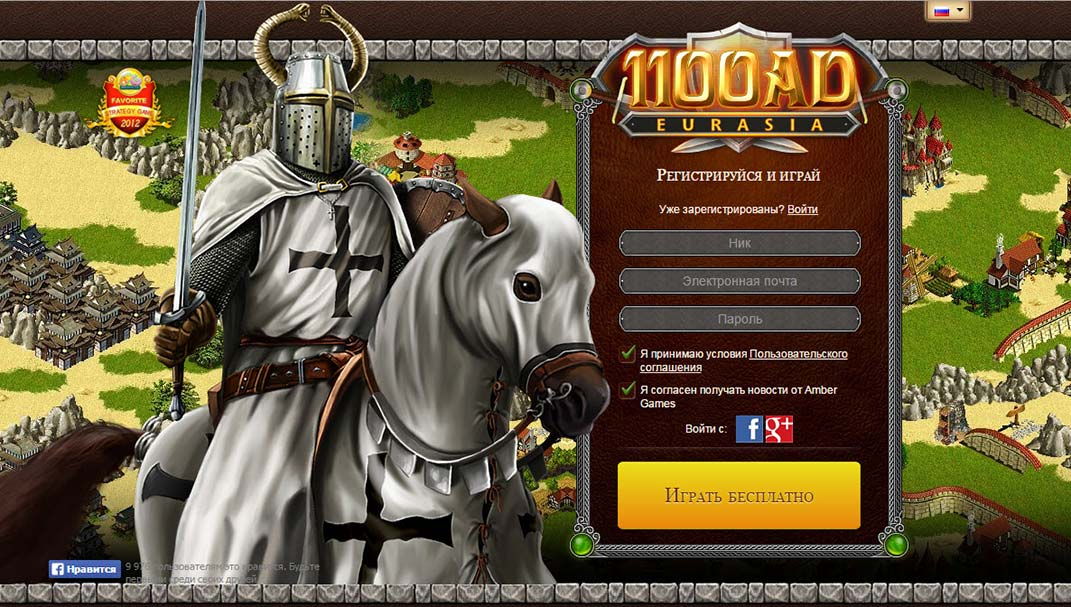 1100AD - браузерная стратегия -Действие игры происходит в средневековье  http://t.co/m6nyfjtyro http://t.co/ypNoyY0nBk