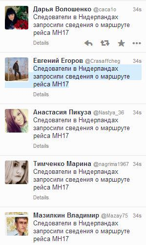 Russian trolls active again. Mind the time and exact wording. How obvious #MH17 http://t.co/GX8uQYrQB4