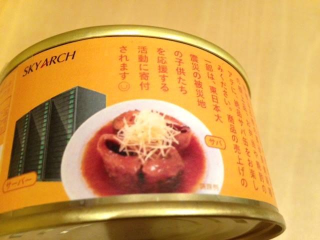 「サーバー屋のサバ缶」は、2月頃に販売開始の予定です。 「調理例」にそこはかとない笑いが。 http://t.co/vtcazGbfOX
