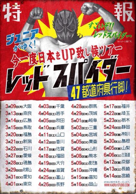47都道府県ツアー!来てね! http://t.co/HXO6UdhLqZ