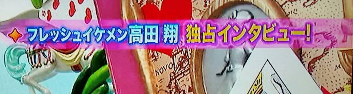 明日のハピくる高翔インタビューくるよ!!! http://t.co/DPhQdEj1PW