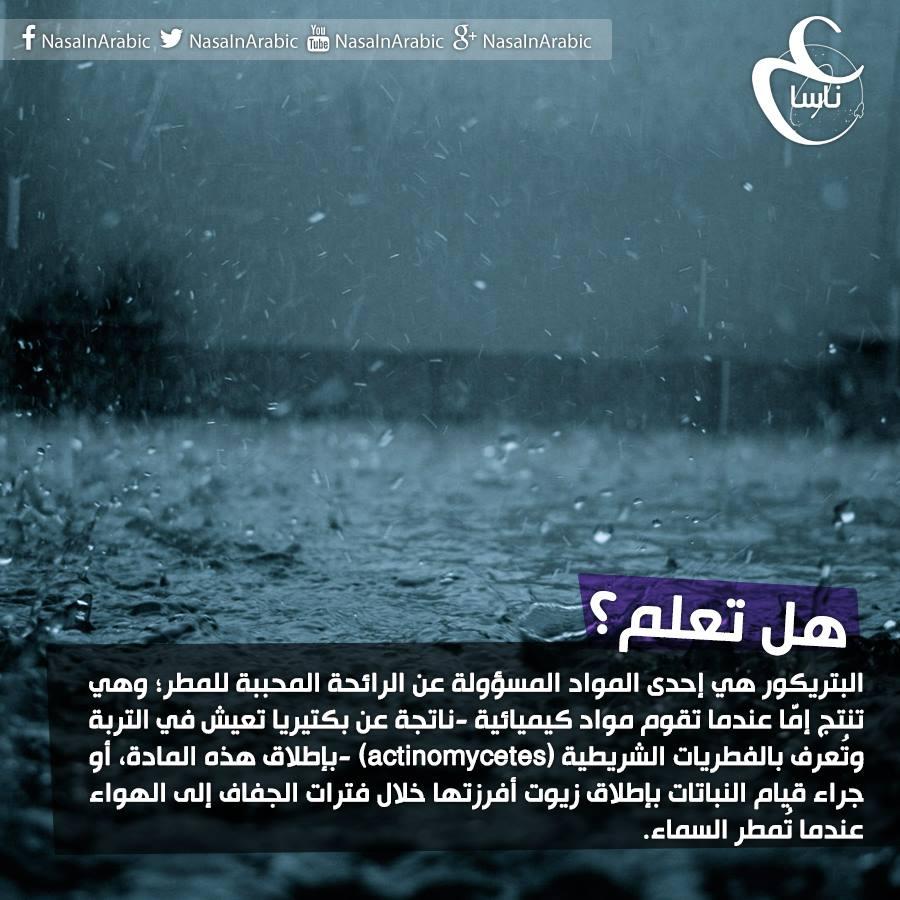 RT @NasaInArabic1: #هل_تعلم البتريكور هي إحدى المواد المسؤولة عن الرائحة المحببة للمطر. http://t.co/E1YI11tYmL