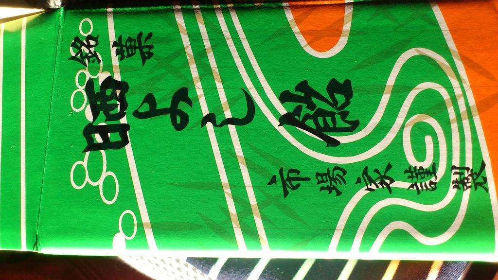 @akn_gt 宮城にいるあいだに是非ともこれを食べていただきたい! 晒よし飴っていう村田町で売ってる飴 中身こんなの http://t.co/Izu4dSsZEa