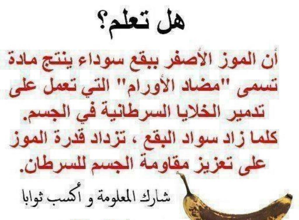 RT @ahmedraheem55: #هل_تعلم http://t.co/yh9K2pbPDR