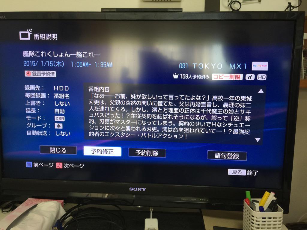 艦これアニメの次回放送分の内容、地デジデータでネタバレしてた。凄まじい急展開! #kancolle_anime http://t.co/wBXK4aZ1f7