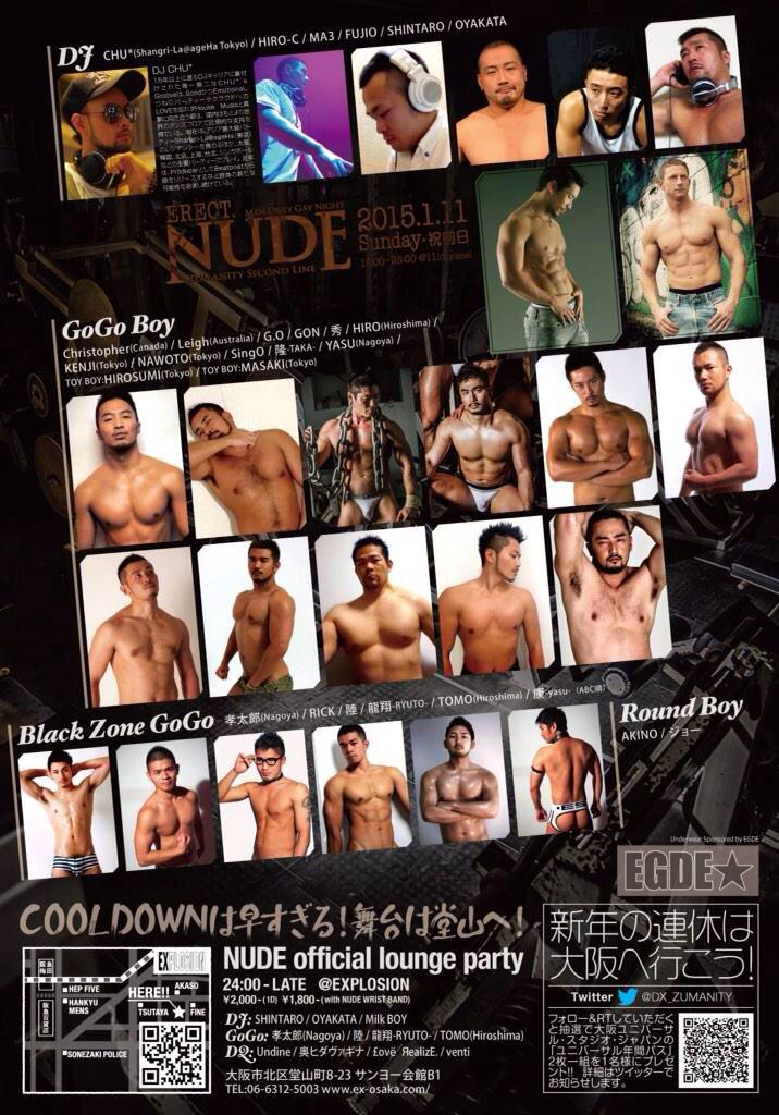 隆-TAKA- (@TAKA_SAB): On this Sunday!1.11.2015 『NUDE-erect-』 18:00-25:00 @ 11onzieme biggest winter party in west japan as mens only night! http://t.co/yOLTbBomxj