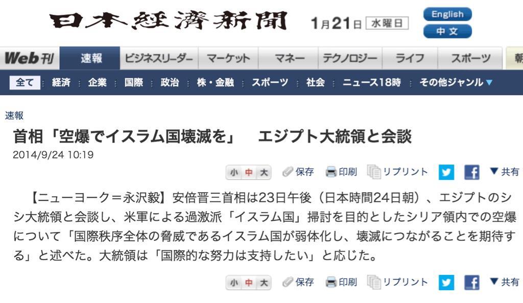 """空爆の後方支援資金を拠出って書いてないよ""""@nobuyoyagi: 非軍事的な援助でないことが明らかだと思いますが RT @tamai1961 去年の記事ですよね。何の関係が。 @nobuyoyagi これをどう説明されますか? https://t.co/JsU25S8l9d"""