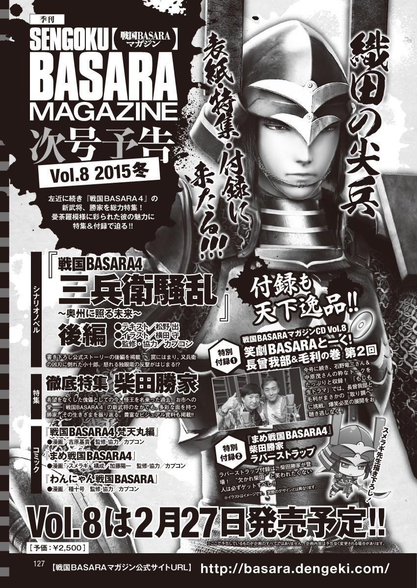 戦国BASARA (バサラ) マガジン Vol.8 2015冬 発売中