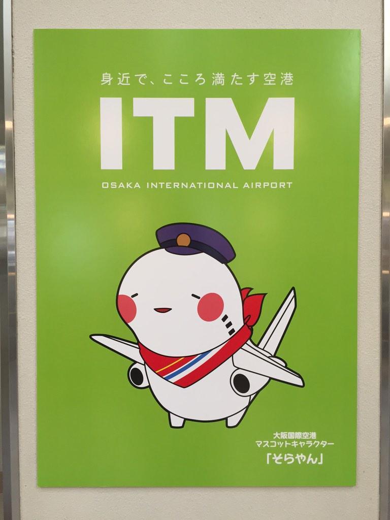 「将来の夢: いつか空を飛びたいと思っている」なので、二足歩行のようですよ。空港キャラなのに! RT @hironobutnk: 飛ぶ気ゼロ RT @keitatata: これはゆるいわ 名前はそらやん http://t.co/HokvlhLY8e
