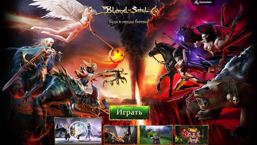 Blood and Soul - браузерная он-лайн игра, разработанная в стиле романтического фэнтези http://t.co/nvlfF7oPmT http://t.co/qy00zrcnBw