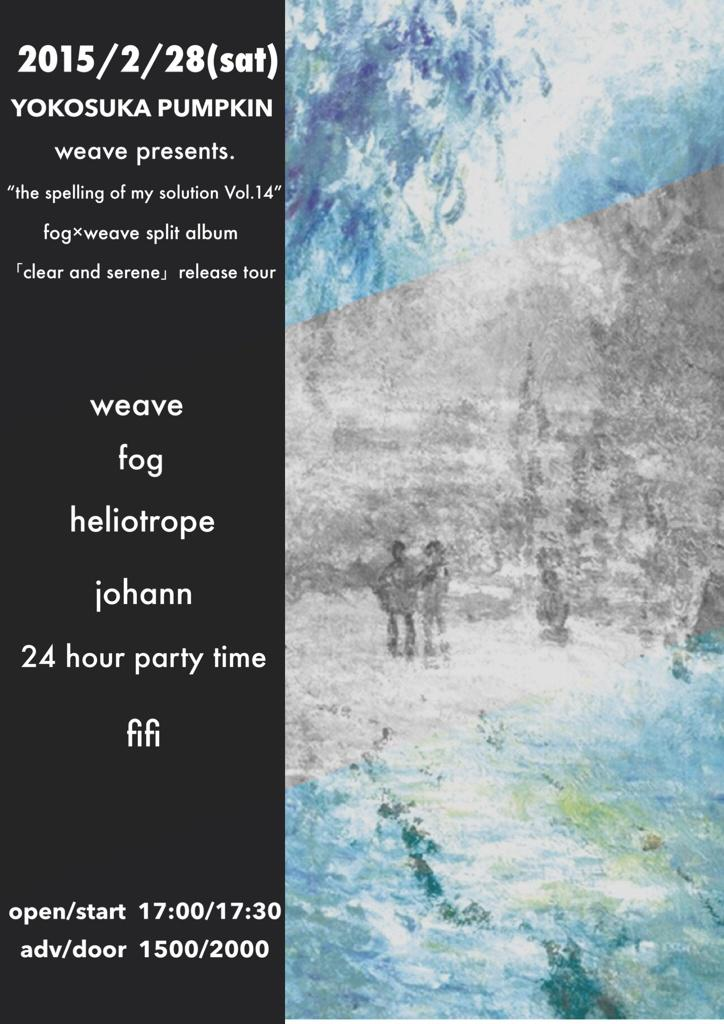 【最終発表!】  2/28(土)横須賀PUMPKIN  weave fog  heliotrope fifi johann 24 hour party time  start 17:30 adv 1500 http://t.co/txqrIDLlwi