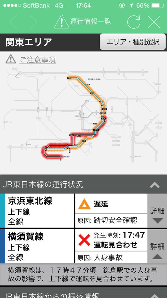 鎌倉駅で人身事故ってのは、珍しいかも? http://t.co/I74gKyzP70
