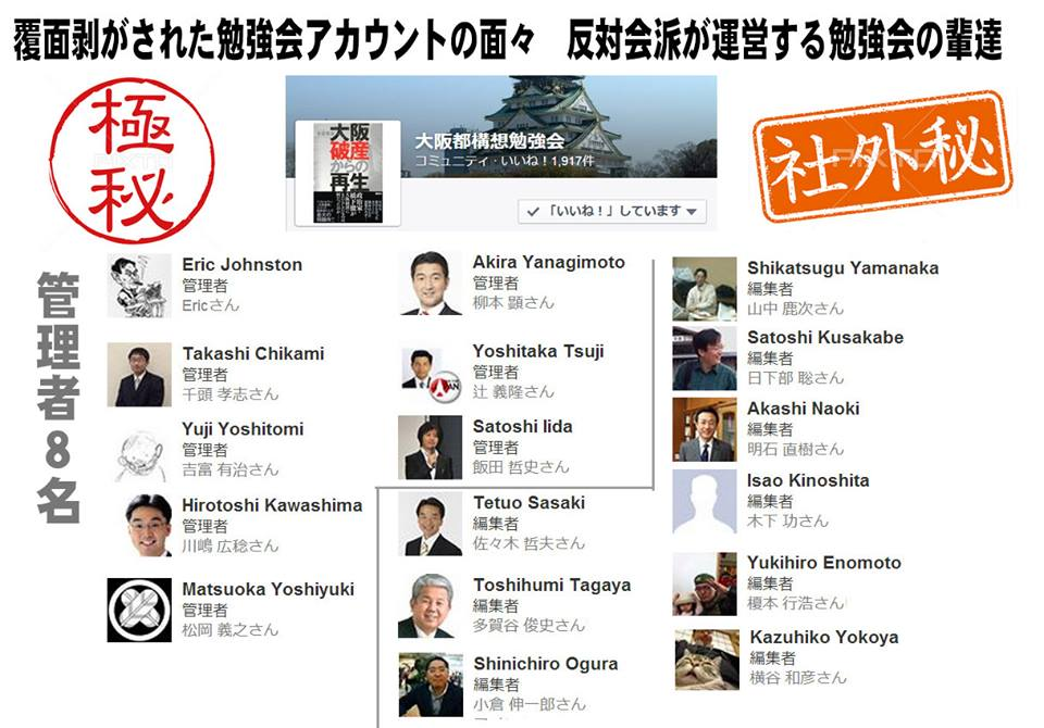 """賛成も反対意見を持つひとも議論できる場ならと応援してたつもり。蓋を開けてみたら都合悪い賛成コメントは削除と聞いて騙された気分。 RT @forceyoda: 大阪都構想勉強会。実は、大阪都構想を葬り去るために設立された偽の勉強会。 http://t.co/LrYAlpqOMg"""""""