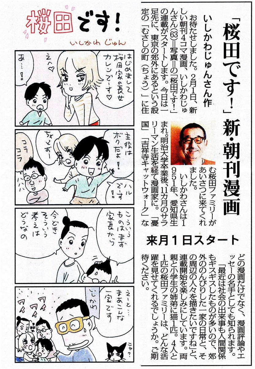 【情報解禁】 2月1日から、毎日新聞の朝刊で、4コマ漫画の連載を始める。 「桜田です!」 両親と子供ふたりの家族の物語に、なるんじゃないかと思うが、 やってみないとわからない。 さあ、きみも明日から毎日新聞を取ろう! http://t.co/QtqYNgObfl