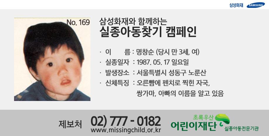 공유합니다 RT @SamsungfireTalk: [삼성화재와 함께하는 실종아동찾기 캠페인] ...돌아갈 수 있는 큰 힘이 됩니다. ▶이름: 명창순 (당시 만 3세, 여), 오른 뺨에 펜치로 찍힌 자국, 쌍가마 http://t.co/dSveKQ6MMx