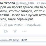 Твит ДНЯ... @Ukrop_UKR Горячий привет СБУ!...)))))))) Рукописи в интернете не горят...))) http://t.co/6lovIBXrtM